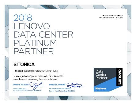 Компания получила статус Lenovo Data center Platinum partner